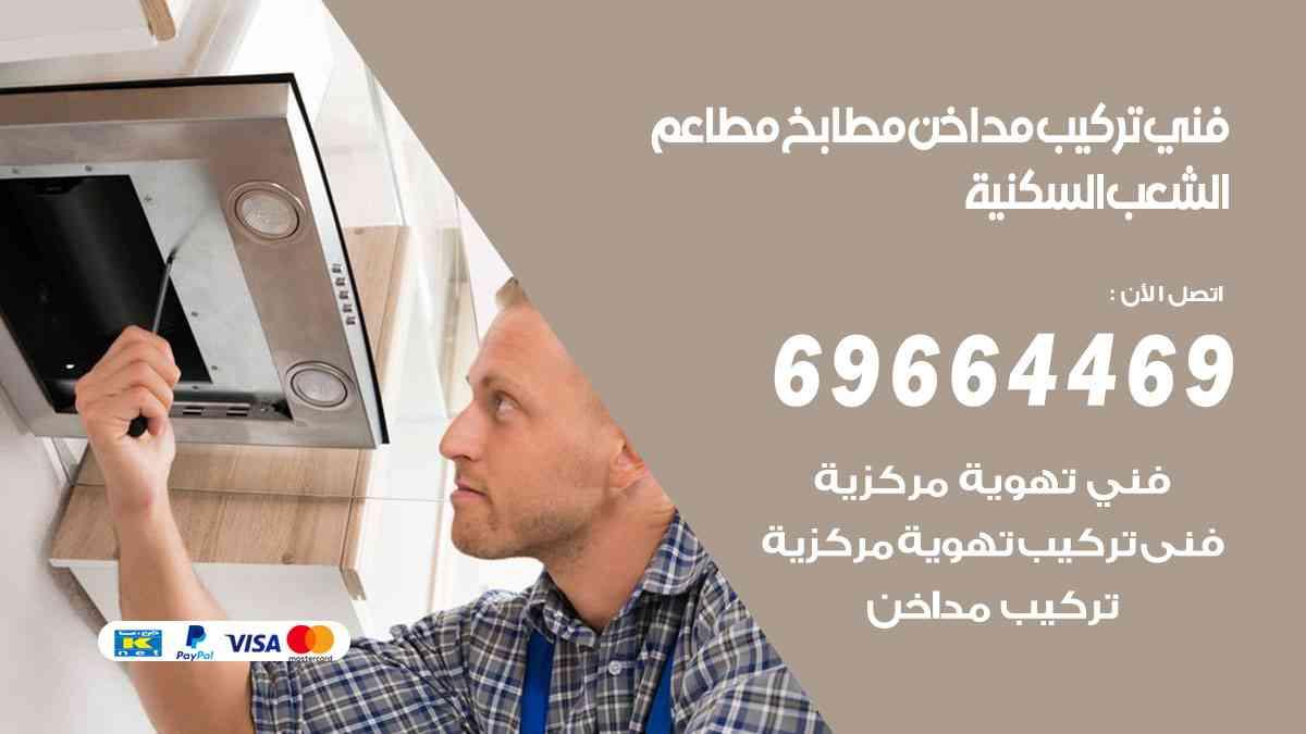 تركيب مداخن الشعب السكنية / 69664469 / فني تركيب وغسيل مداخن مطاعم هود مطابخ الكويت