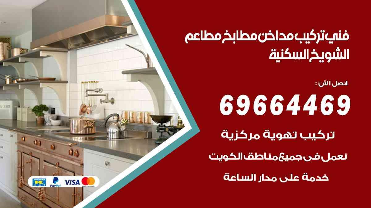 تركيب مداخن الشويخ السكنية / 69664469 / فني تركيب وغسيل مداخن مطاعم هود مطابخ الكويت
