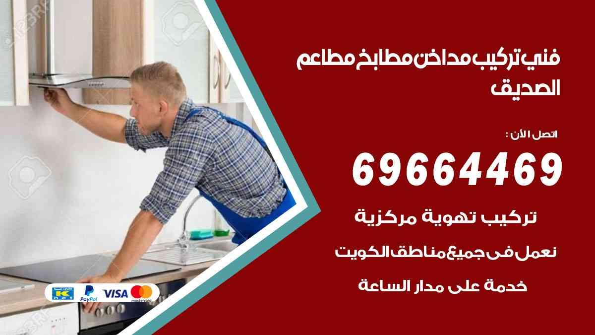 تركيب مداخن الصديق / 69664469 / فني تركيب وغسيل مداخن مطاعم هود مطابخ الكويت