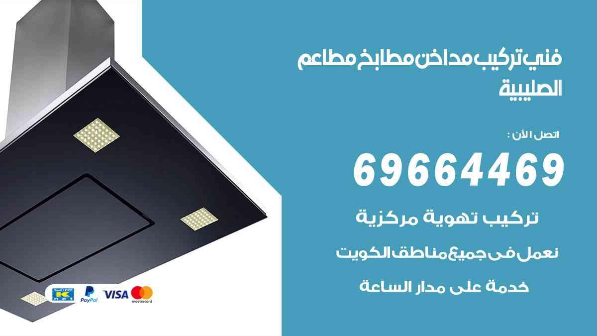 تركيب مداخن الصليبية / 69664469 / فني تركيب وغسيل مداخن مطاعم هود مطابخ الكويت