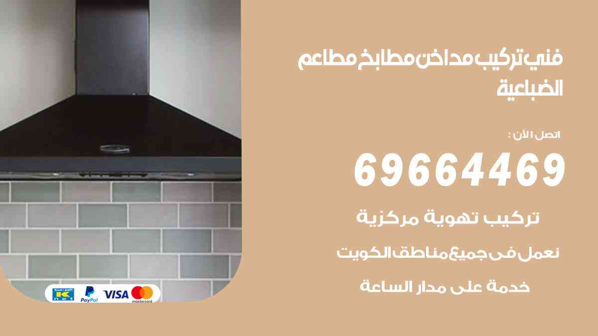 تركيب مداخن الضباعية / 69664469 / فني تركيب وغسيل مداخن مطاعم هود مطابخ الكويت