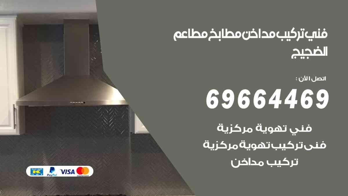 تركيب مداخن الضجيج / 69664469 / فني تركيب وغسيل مداخن مطاعم هود مطابخ الكويت