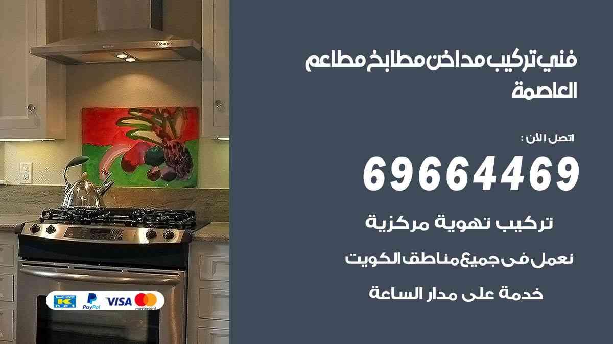 تركيب مداخن العاصمة / 69664469 / فني تركيب وغسيل مداخن مطاعم هود مطابخ الكويت