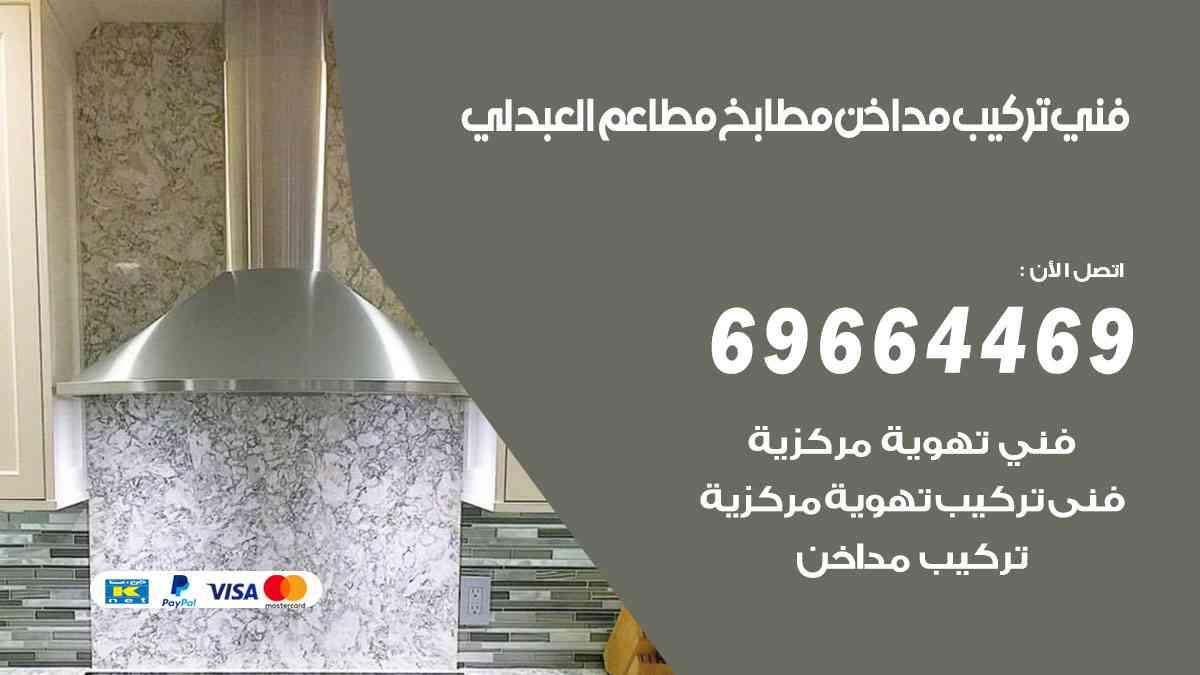 تركيب مداخن العبدلي / 69664469 / فني تركيب وغسيل مداخن مطاعم هود مطابخ الكويت
