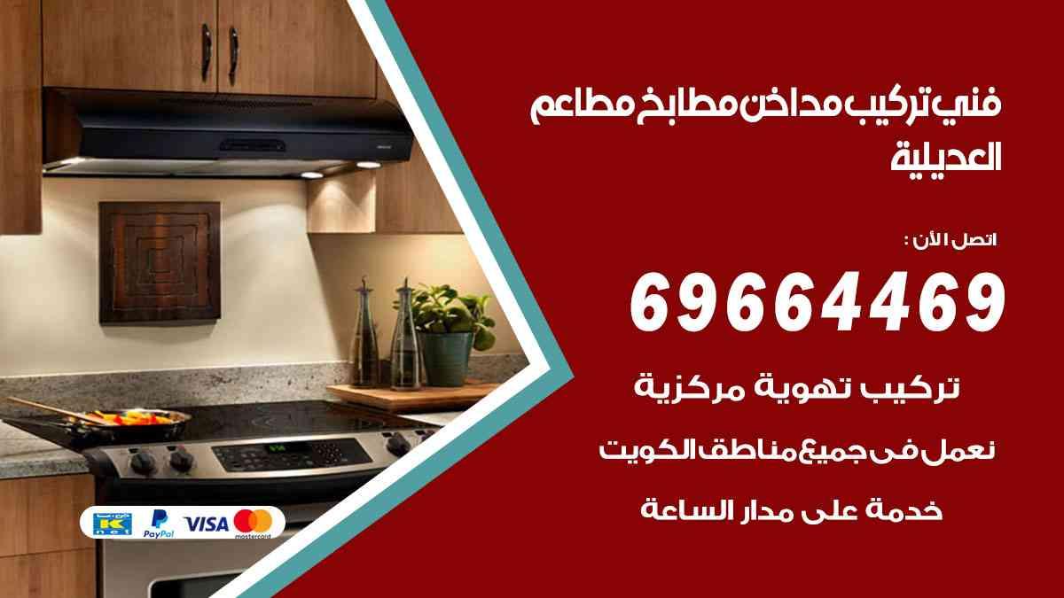 تركيب مداخن العديلية / 69664469 / فني تركيب وغسيل مداخن مطاعم هود مطابخ الكويت