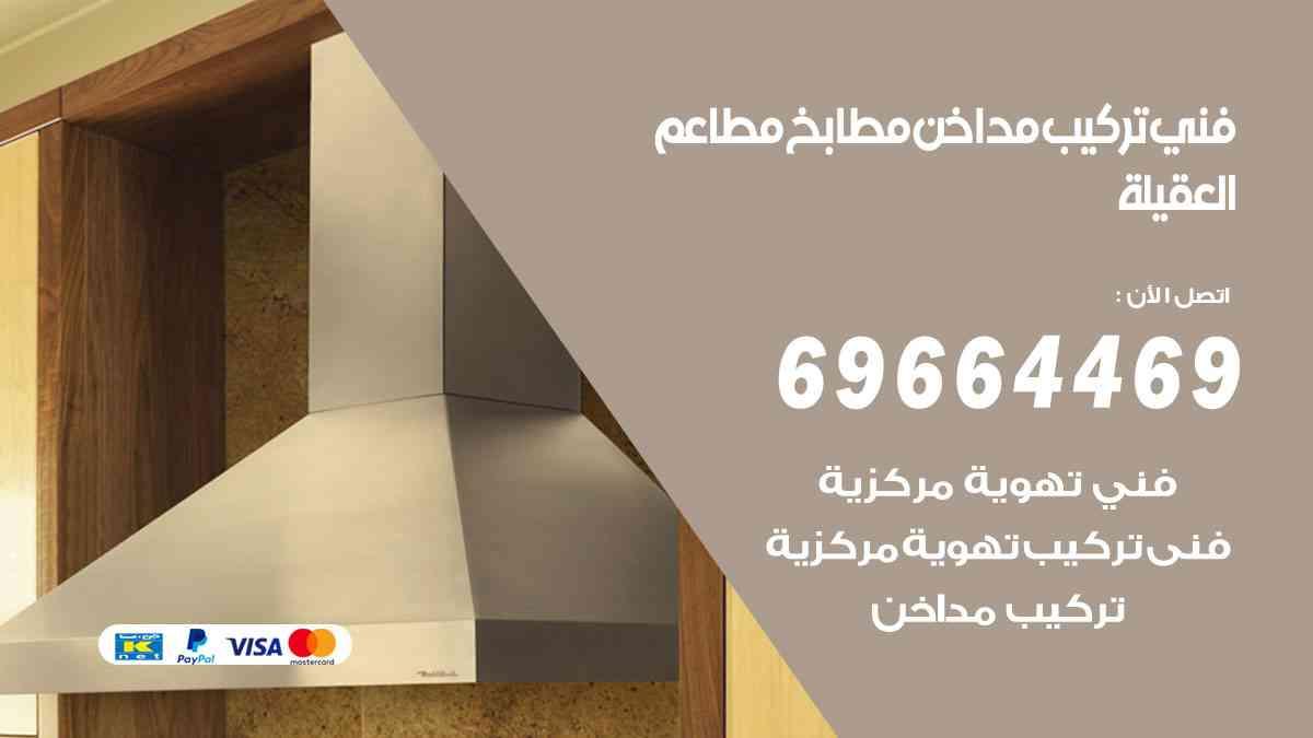 تركيب مداخن العقيلة / 69664469 / فني تركيب وغسيل مداخن مطاعم هود مطابخ الكويت