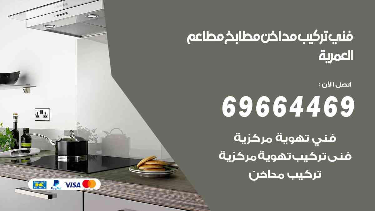 تركيب مداخن العمرية / 69664469 / فني تركيب وغسيل مداخن مطاعم هود مطابخ الكويت