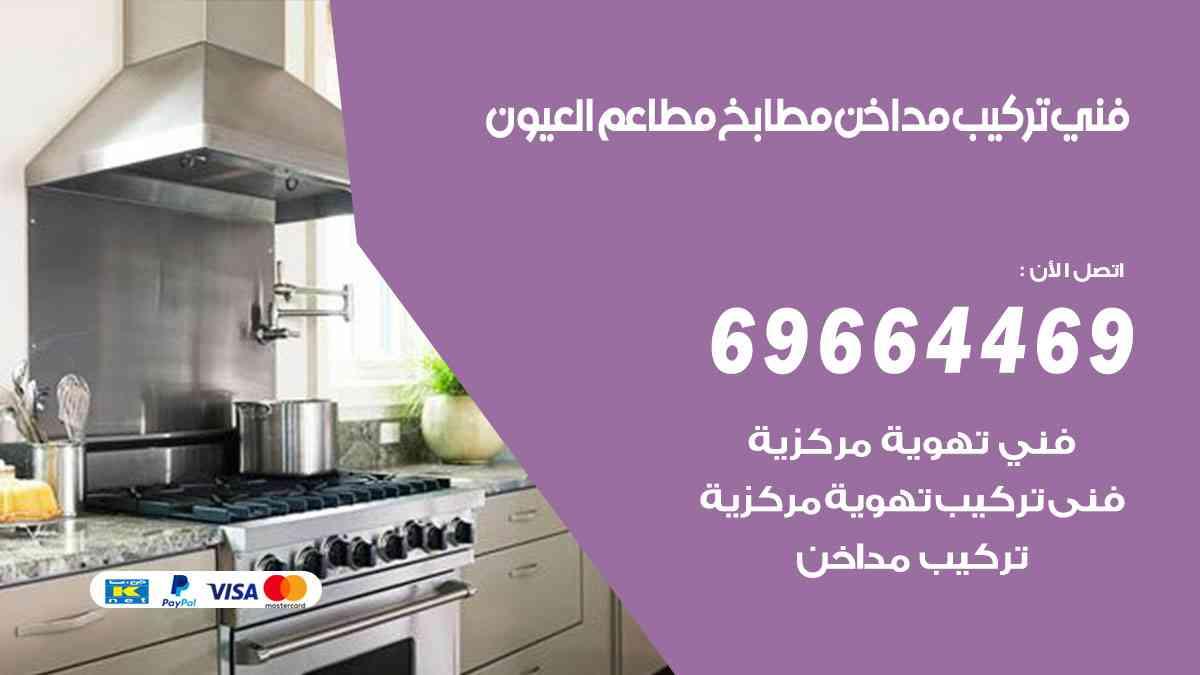 تركيب مداخن العيون / 69664469 / فني تركيب وغسيل مداخن مطاعم هود مطابخ الكويت