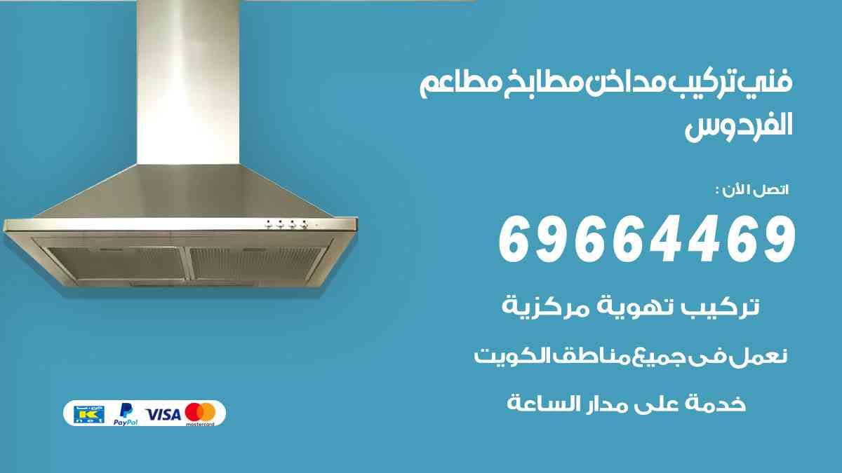 تركيب مداخن الفردوس / 69664469 / فني تركيب وغسيل مداخن مطاعم هود مطابخ الكويت