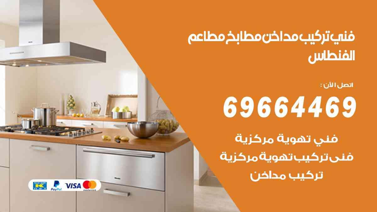 تركيب مداخن الفنطاس / 69664469 / فني تركيب وغسيل مداخن مطاعم هود مطابخ الكويت