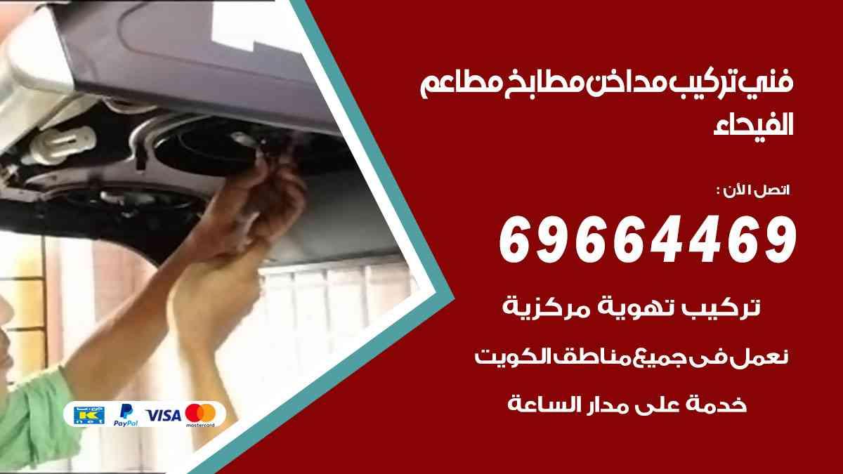 تركيب مداخن الفيحاء / 69664469 / فني تركيب وغسيل مداخن مطاعم هود مطابخ الكويت