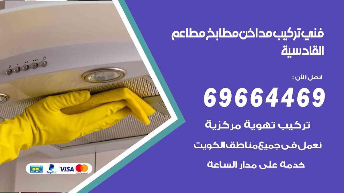 تركيب مداخن القادسية / 69664469 / فني تركيب وغسيل مداخن مطاعم هود مطابخ الكويت