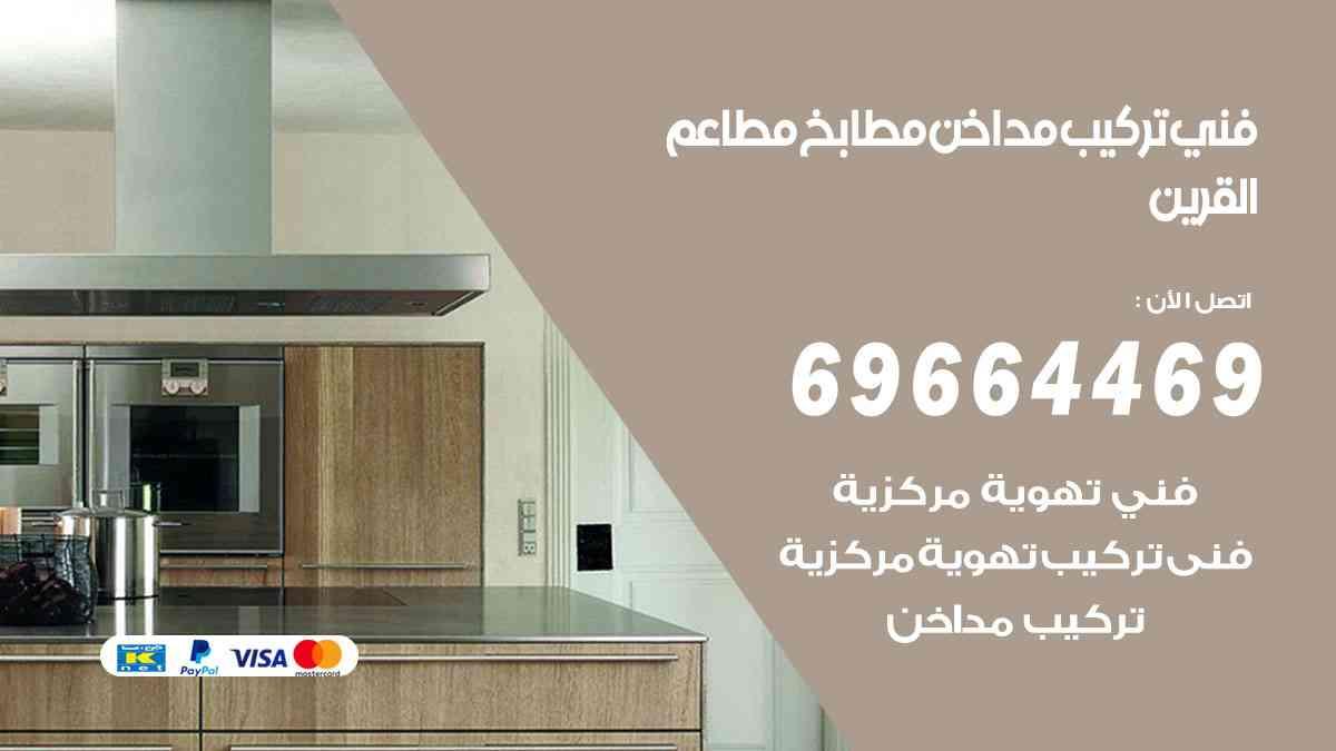 تركيب مداخن القرين / 69664469 / فني تركيب وغسيل مداخن مطاعم هود مطابخ الكويت