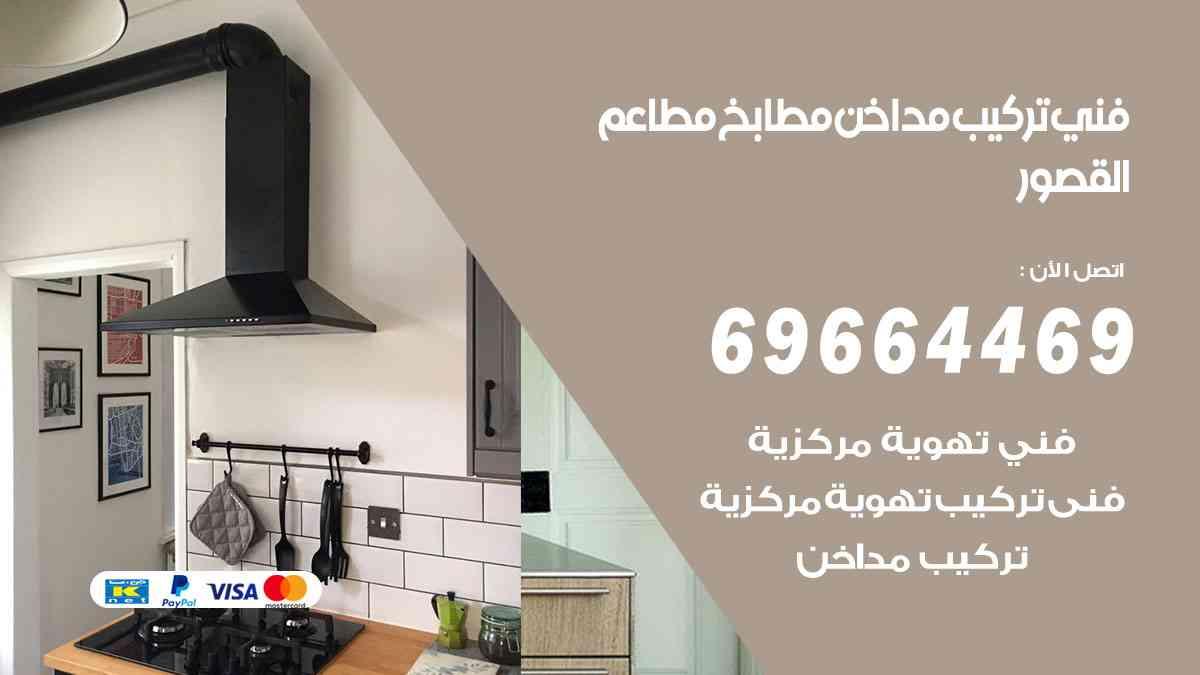 تركيب مداخن القصور / 69664469 / فني تركيب وغسيل مداخن مطاعم هود مطابخ الكويت