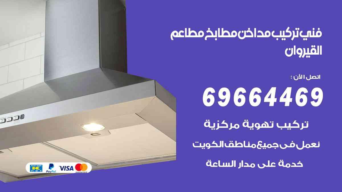 تركيب مداخن القيروان / 69664469 / فني تركيب وغسيل مداخن مطاعم هود مطابخ الكويت