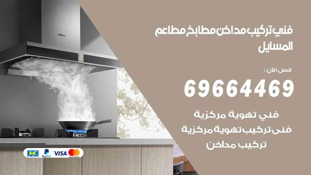 تركيب مداخن المسايل / 69664469 / فني تركيب وغسيل مداخن مطاعم هود مطابخ الكويت