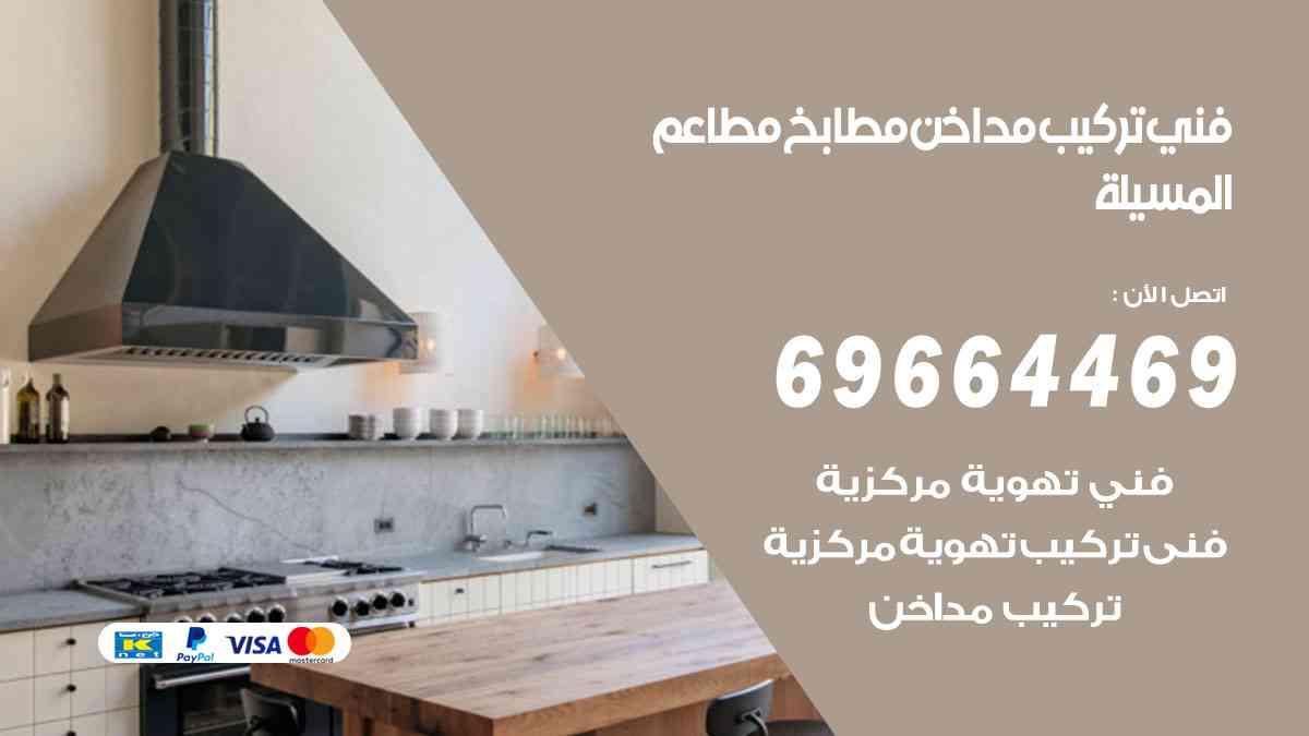 تركيب مداخن المسيلة / 69664469 / فني تركيب وغسيل مداخن مطاعم هود مطابخ الكويت