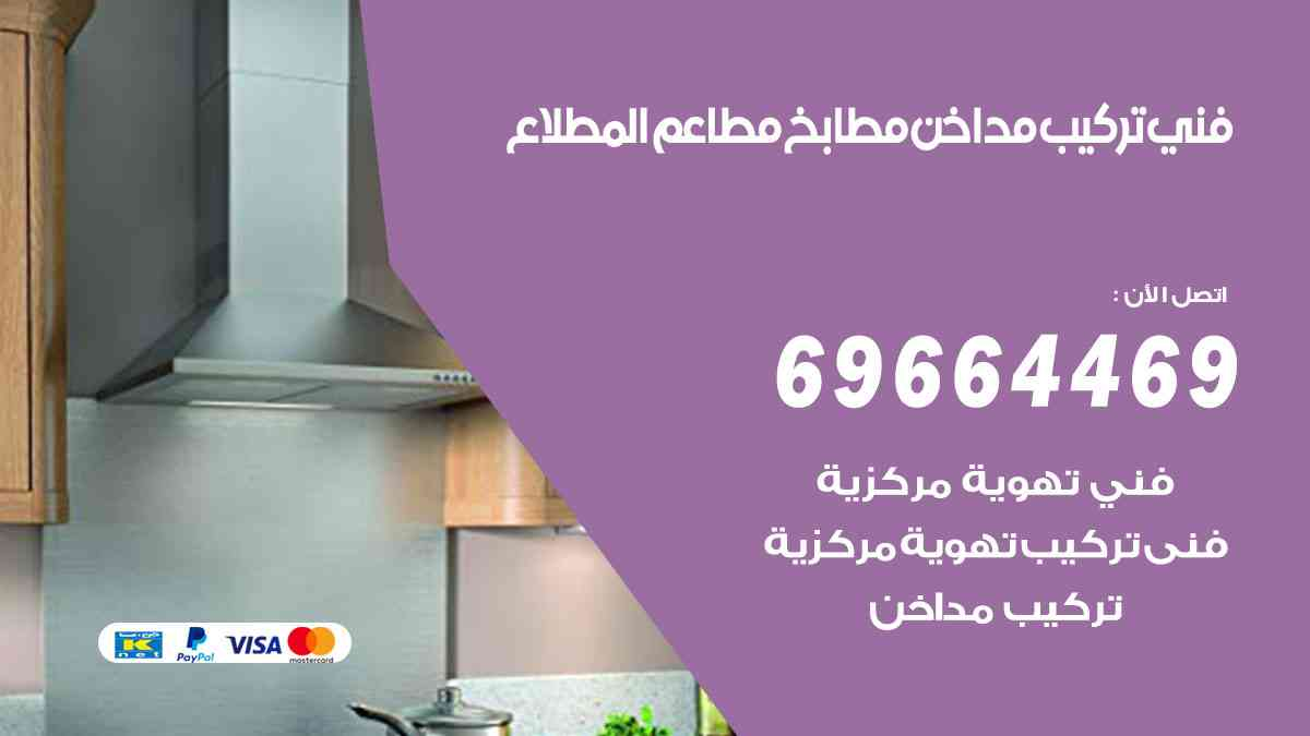 تركيب مداخن المطلاع / 69664469 / فني تركيب وغسيل مداخن مطاعم هود مطابخ الكويت