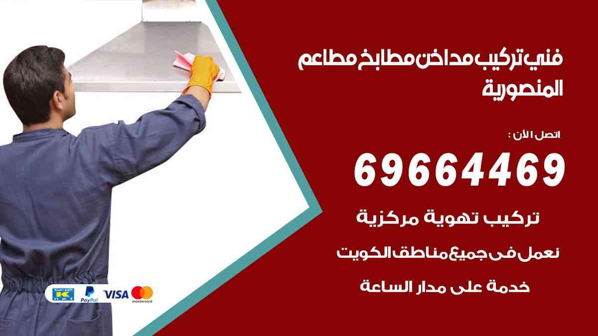 تركيب مداخن المنصورية / 69664469 / فني تركيب وغسيل مداخن مطاعم هود مطابخ الكويت