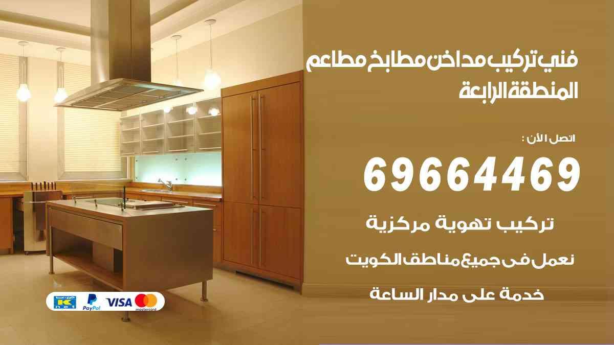 تركيب مداخن المنطقة الرابعة / 69664469 / فني تركيب وغسيل مداخن مطاعم هود مطابخ الكويت