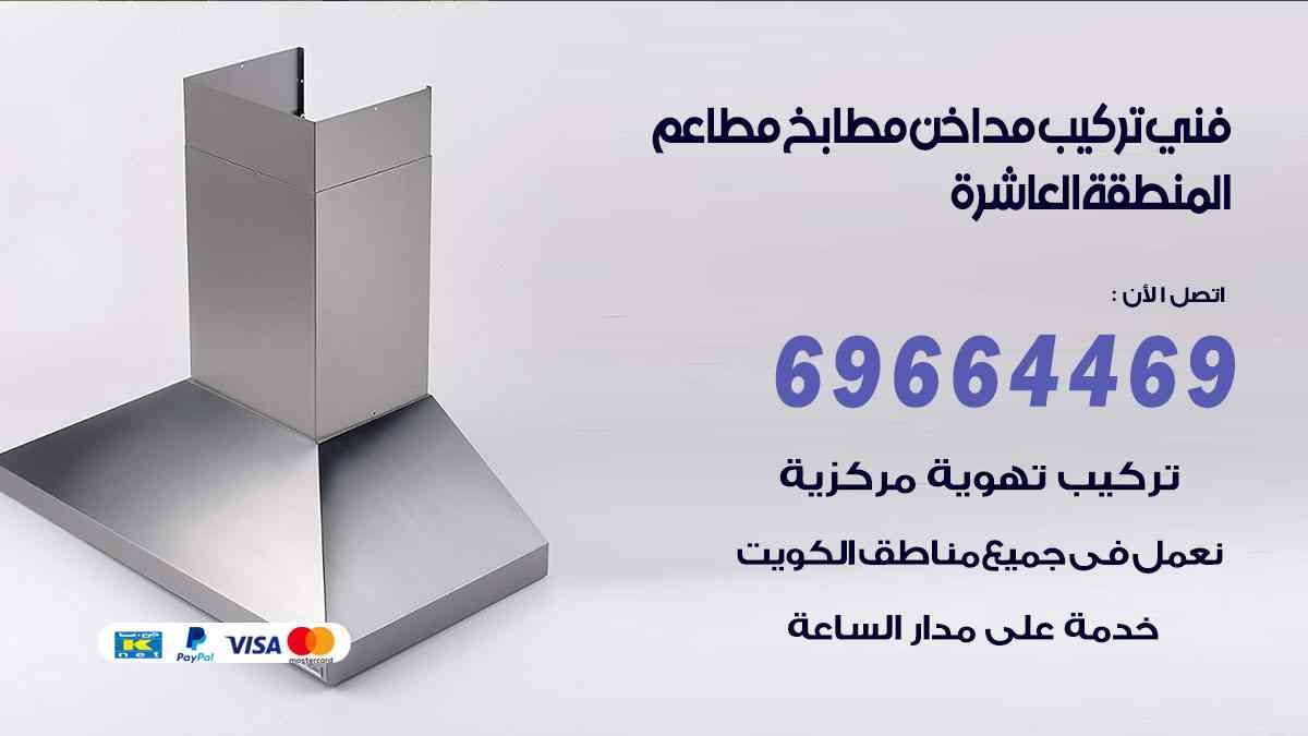 تركيب مداخن المنطقة العاشرة / 69664469 / فني تركيب وغسيل مداخن مطاعم هود مطابخ الكويت