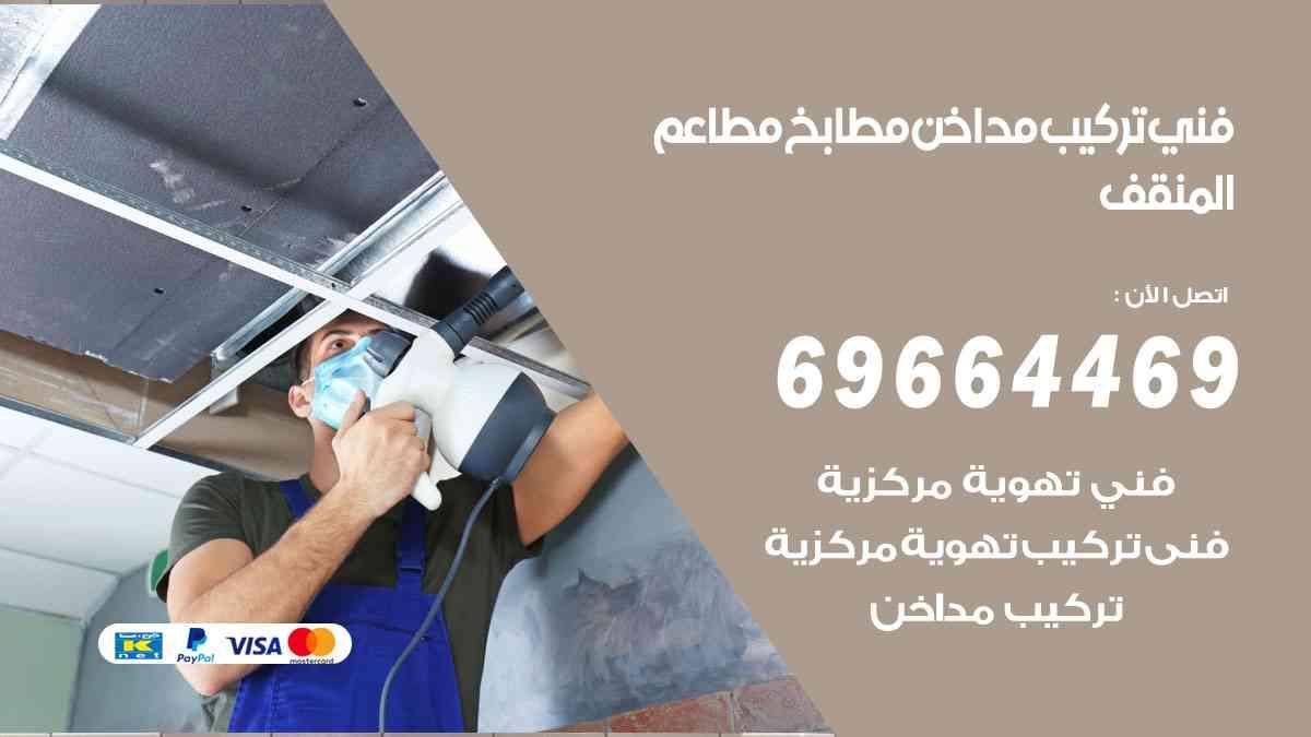 تركيب مداخن المنقف / 69664469 / فني تركيب وغسيل مداخن مطاعم هود مطابخ الكويت