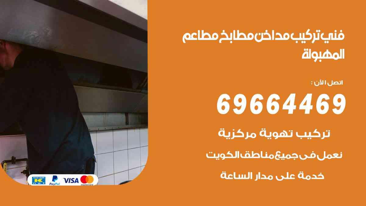 تركيب مداخن المهبولة / 69664469 / فني تركيب وغسيل مداخن مطاعم هود مطابخ الكويت