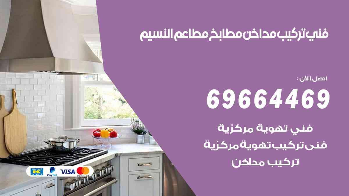 تركيب مداخن النسيم / 69664469 / فني تركيب وغسيل مداخن مطاعم هود مطابخ الكويت