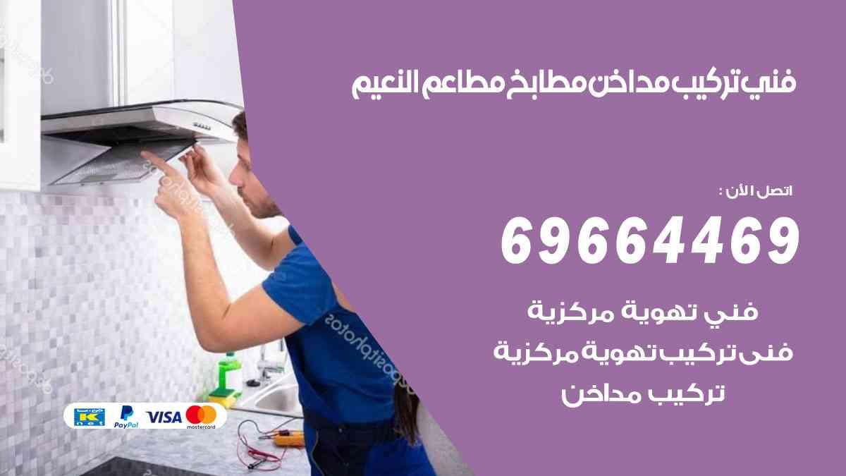 تركيب مداخن النعيم / 69664469 / فني تركيب وغسيل مداخن مطاعم هود مطابخ الكويت