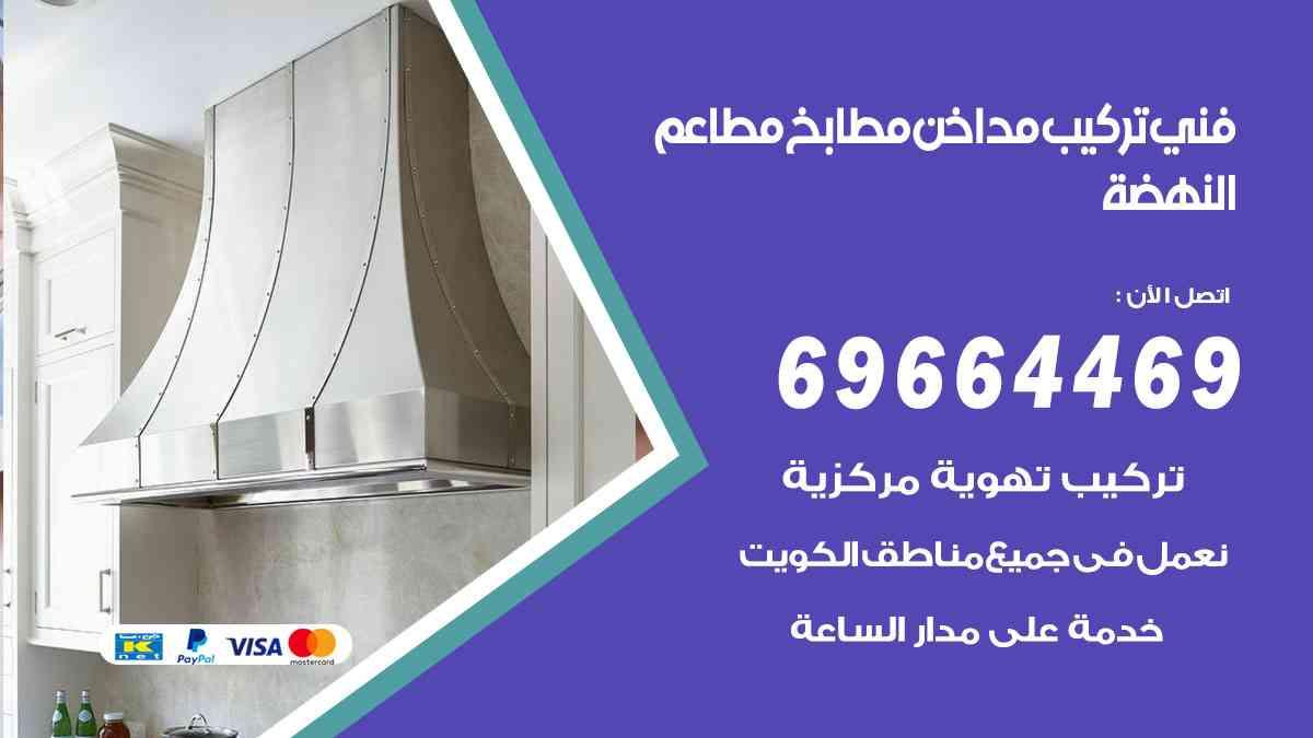 تركيب مداخن النهضة / 69664469 / فني تركيب وغسيل مداخن مطاعم هود مطابخ الكويت