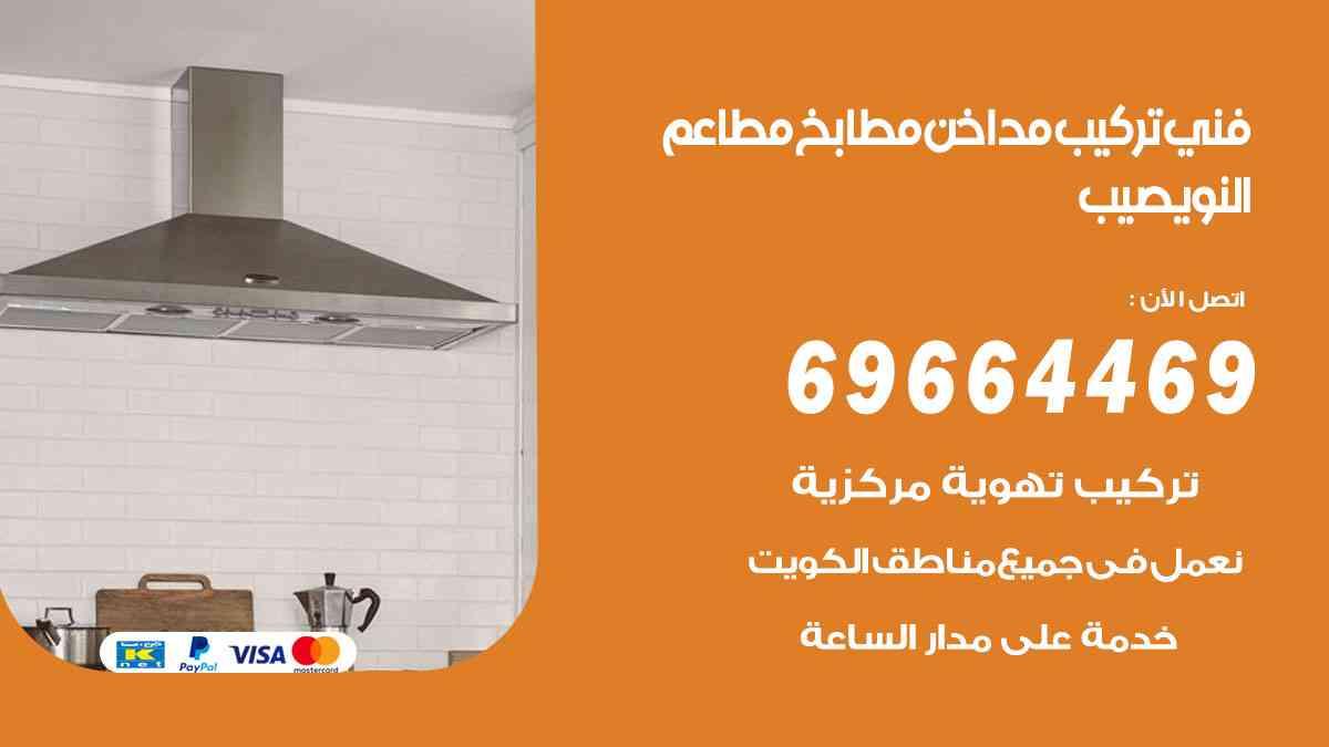 تركيب مداخن النويصيب / 69664469 / فني تركيب وغسيل مداخن مطاعم هود مطابخ الكويت
