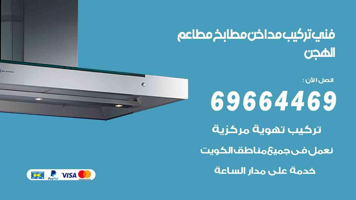 تركيب مداخن الهجن / 69664469 / فني تركيب وغسيل مداخن مطاعم هود مطابخ الكويت