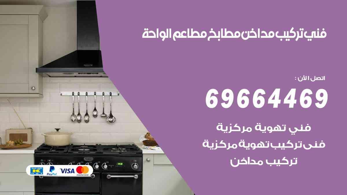 تركيب مداخن الواحة / 69664469 / فني تركيب وغسيل مداخن مطاعم هود مطابخ الكويت