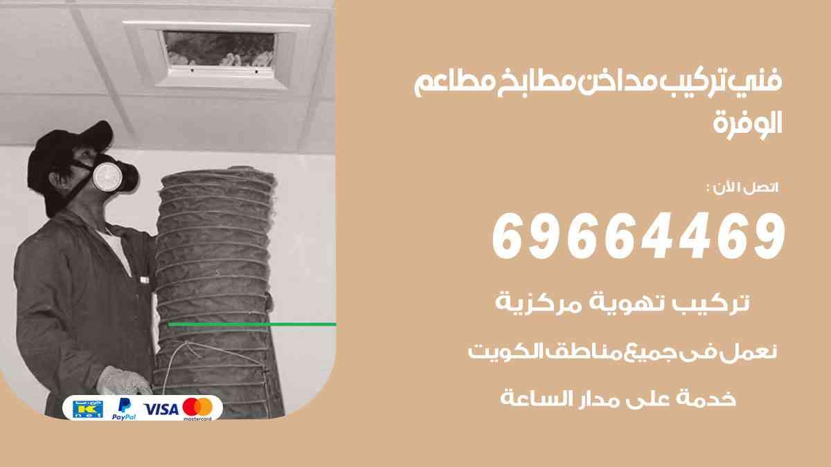 تركيب مداخن الوفرة / 69664469 / فني تركيب وغسيل مداخن مطاعم هود مطابخ الكويت