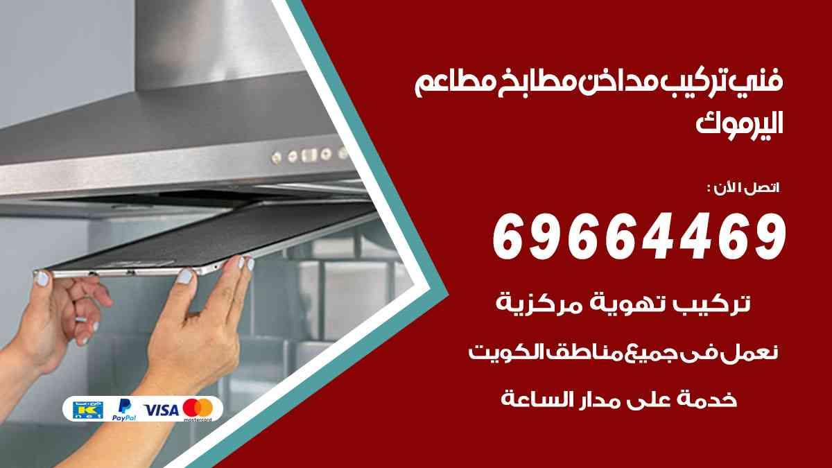 تركيب مداخن اليرموك / 69664469 / فني تركيب وغسيل مداخن مطاعم هود مطابخ الكويت
