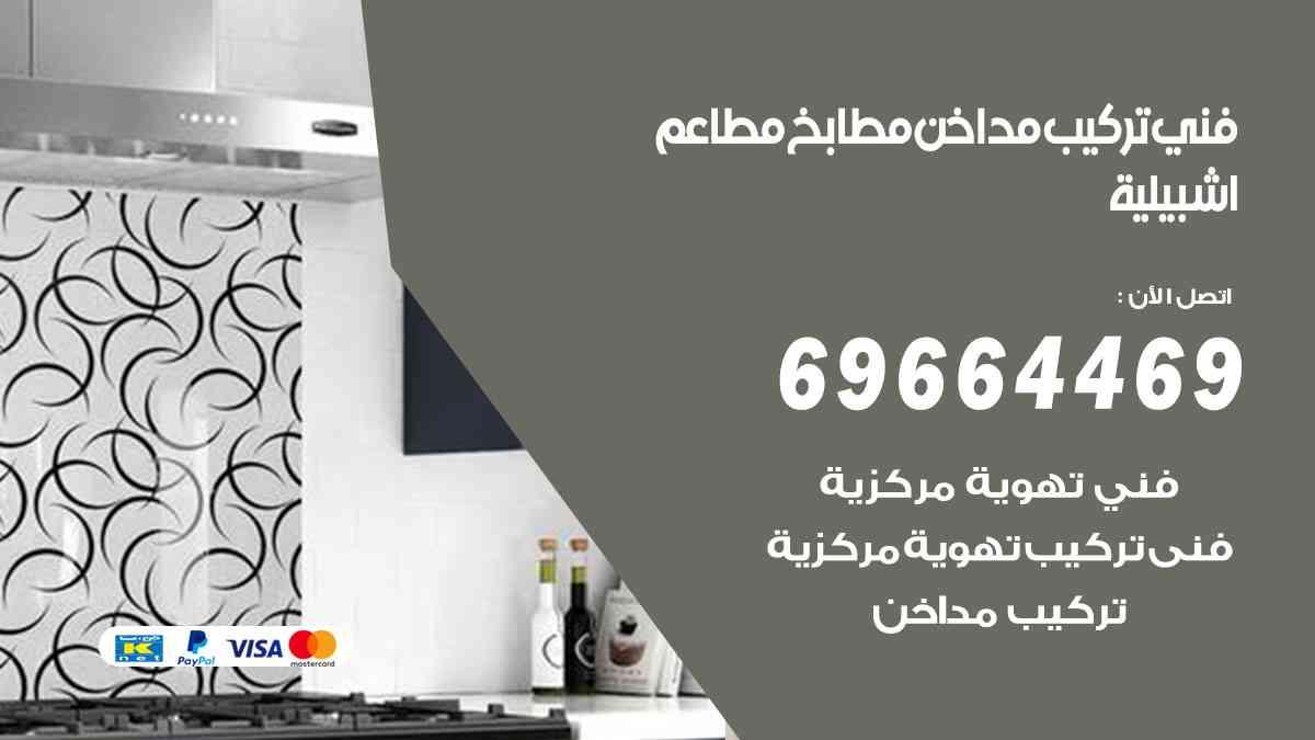 تركيب مداخن اشبيلية / 69664469 / فني تركيب وغسيل مداخن مطاعم هود مطابخ الكويت