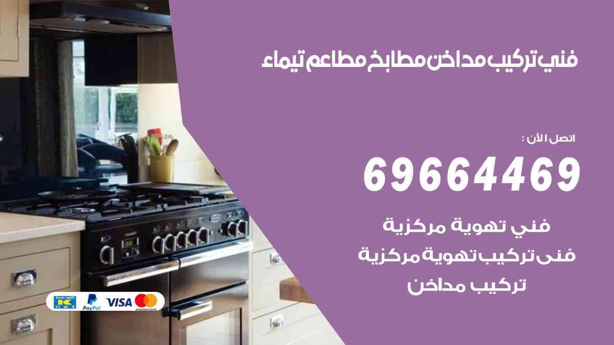تركيب مداخن تيماء / 69664469 / فني تركيب وغسيل مداخن مطاعم هود مطابخ الكويت