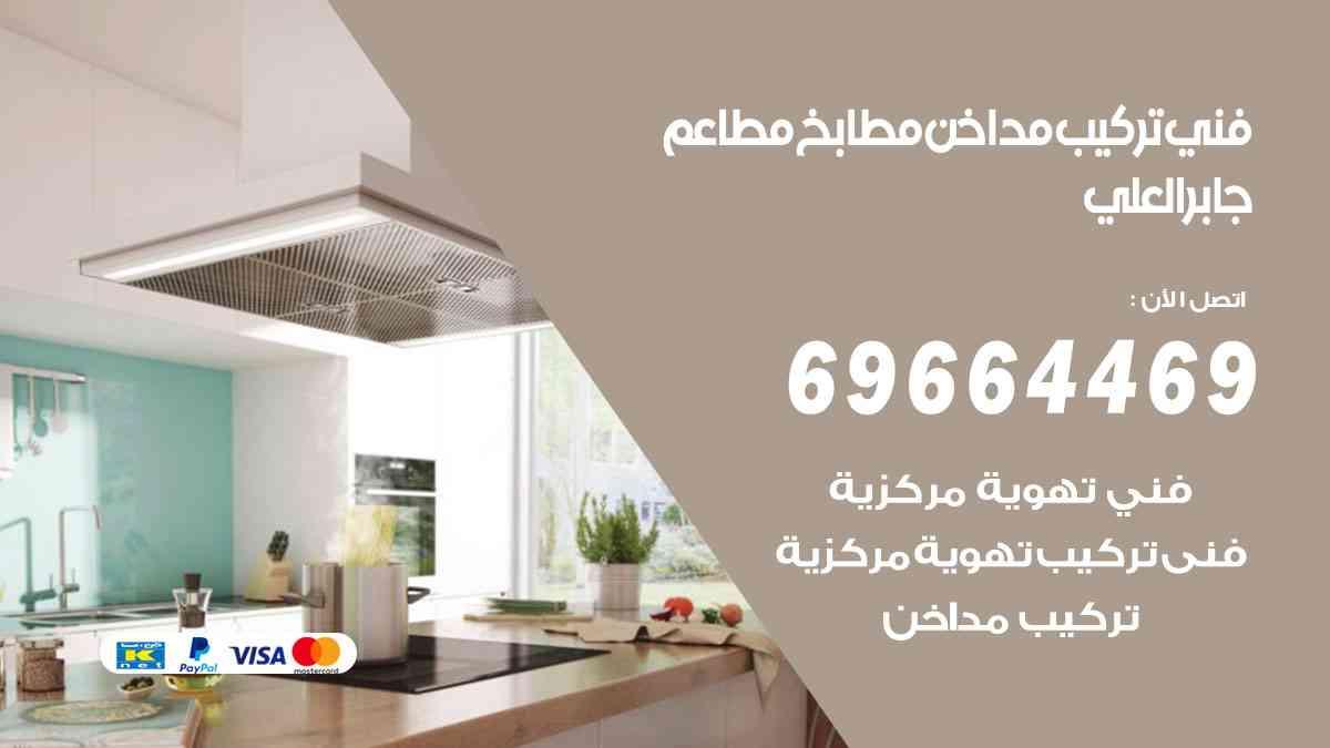 تركيب مداخن جابر العلي / 69664469 / فني تركيب وغسيل مداخن مطاعم هود مطابخ الكويت
