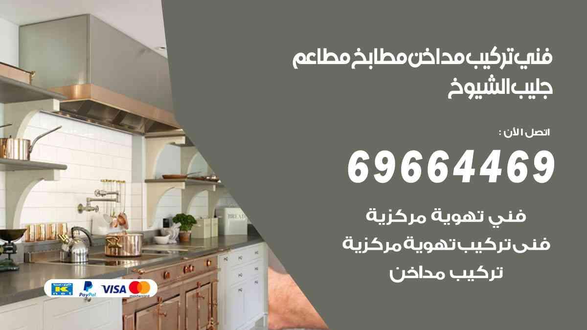 تركيب مداخن جليب الشيوخ / 69664469 / فني تركيب وغسيل مداخن مطاعم هود مطابخ الكويت