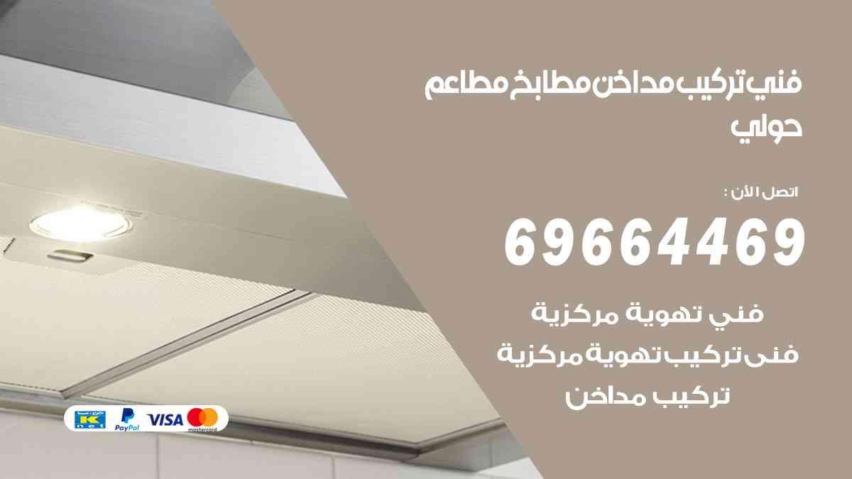 تركيب مداخن حولي / 69664469 / فني تركيب وغسيل مداخن مطاعم هود مطابخ الكويت