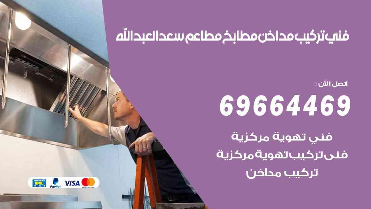 تركيب مداخن سعد العبدالله / 69664469 / فني تركيب وغسيل مداخن مطاعم هود مطابخ الكويت