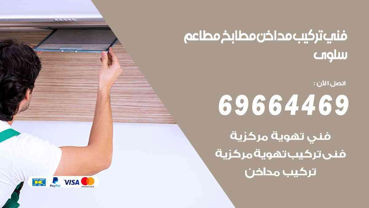 تركيب مداخن سلوى / 69664469 / فني تركيب وغسيل مداخن مطاعم هود مطابخ الكويت