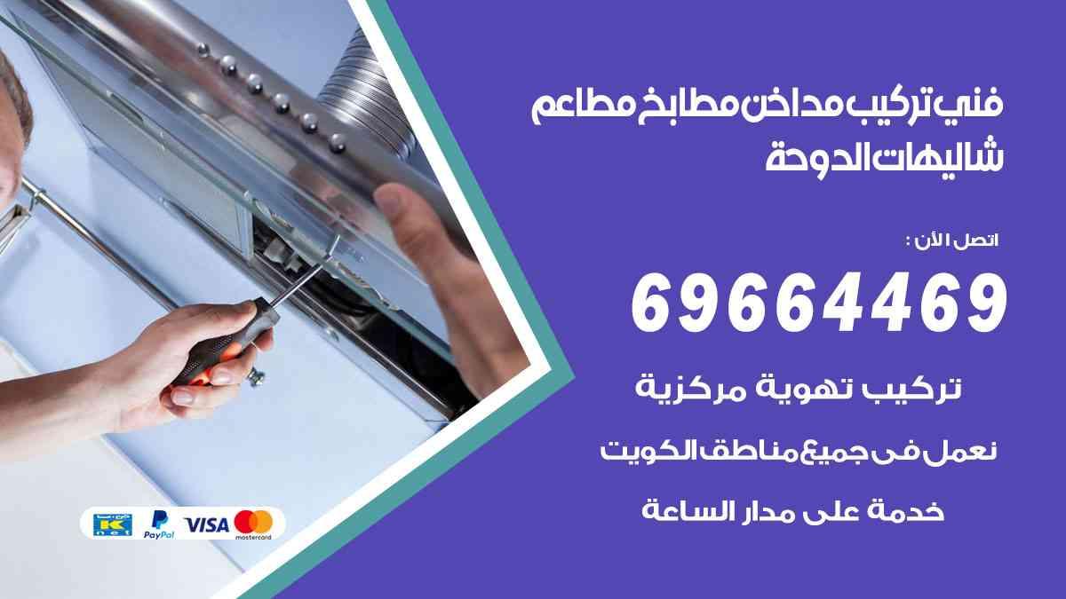 تركيب مداخن شاليهات الدوحة / 69664469 / فني تركيب وغسيل مداخن مطاعم هود مطابخ الكويت