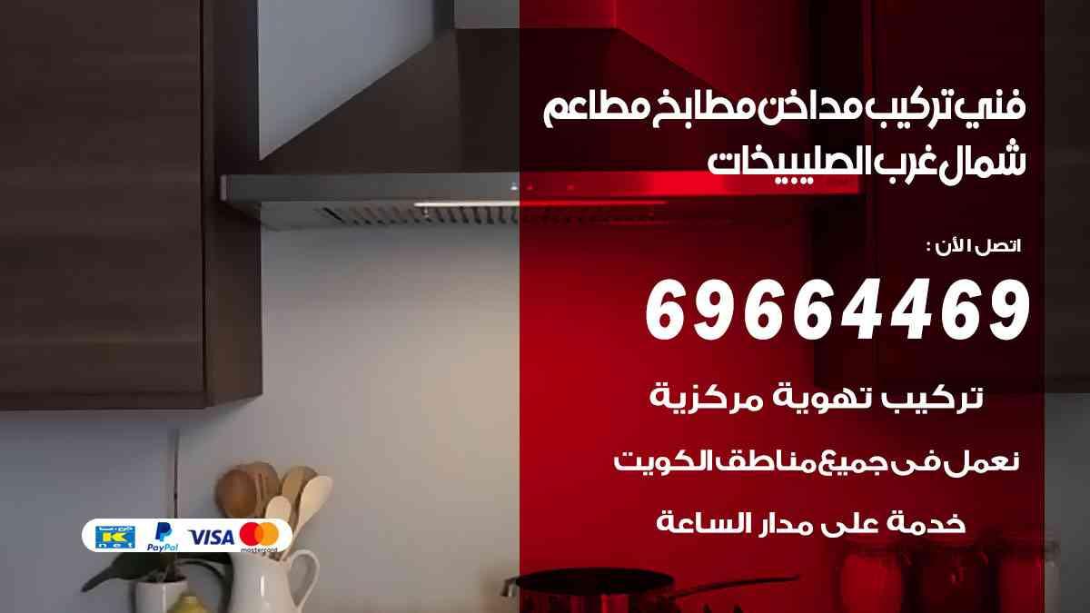 تركيب مداخن شمال غرب الصليبيخات / 69664469 / فني تركيب وغسيل مداخن مطاعم هود مطابخ الكويت