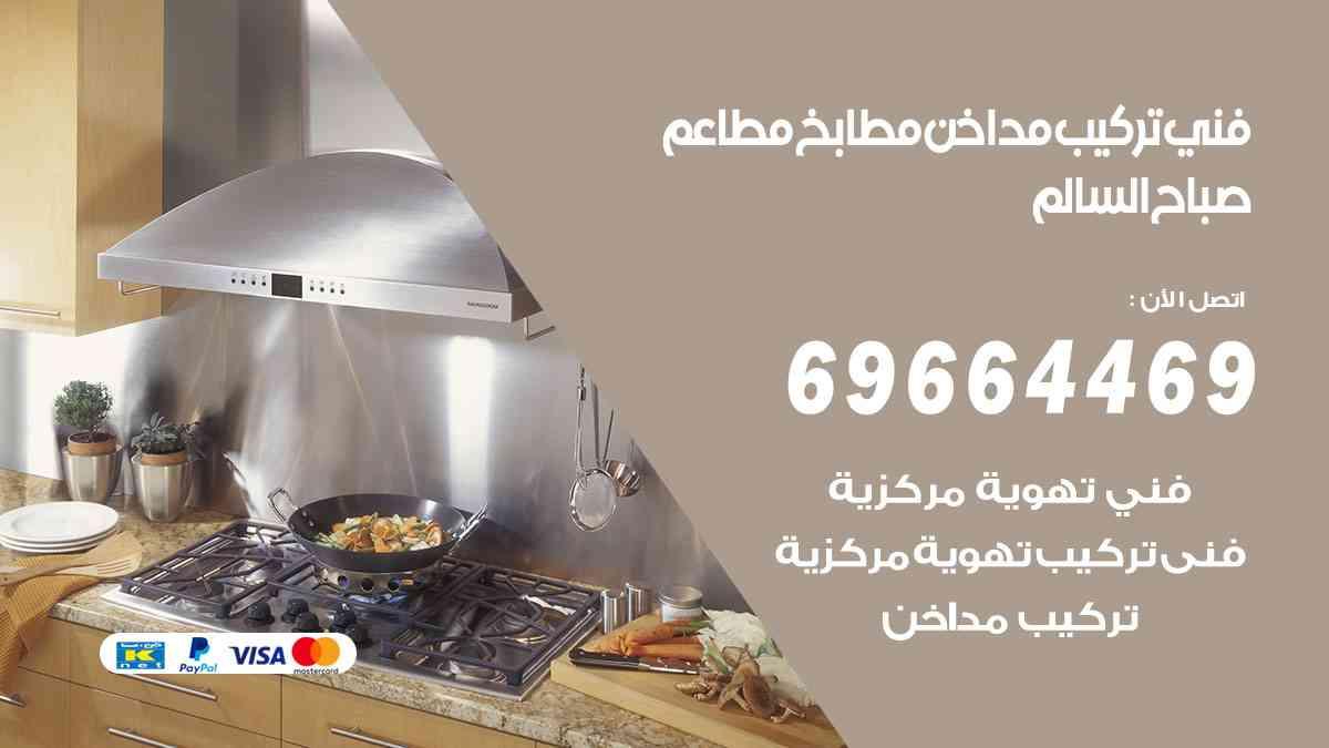 تركيب مداخن صباح السالم / 69664469 / فني تركيب وغسيل مداخن مطاعم هود مطابخ الكويت