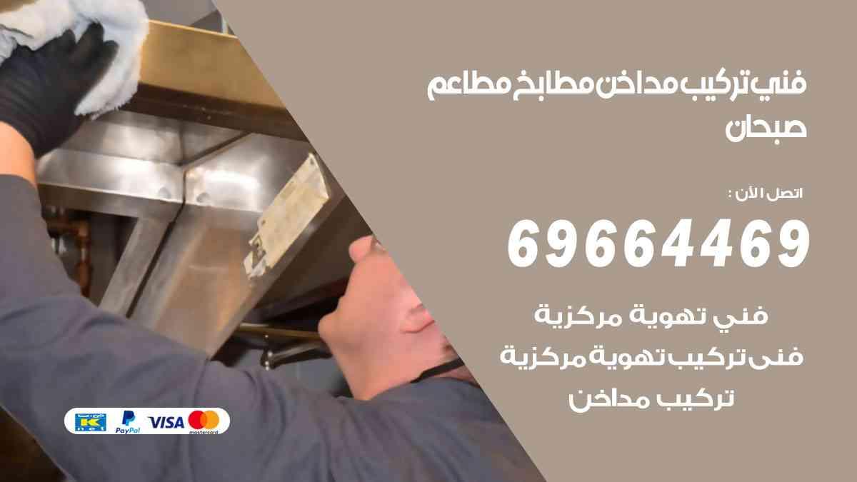 تركيب مداخن صبحان / 69664469 / فني تركيب وغسيل مداخن مطاعم هود مطابخ الكويت