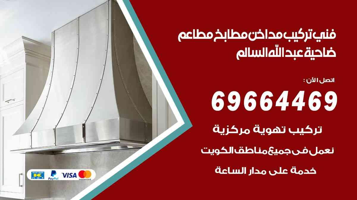 تركيب مداخن ضاحية عبدالله السالم / 69664469 / فني تركيب وغسيل مداخن مطاعم هود مطابخ الكويت