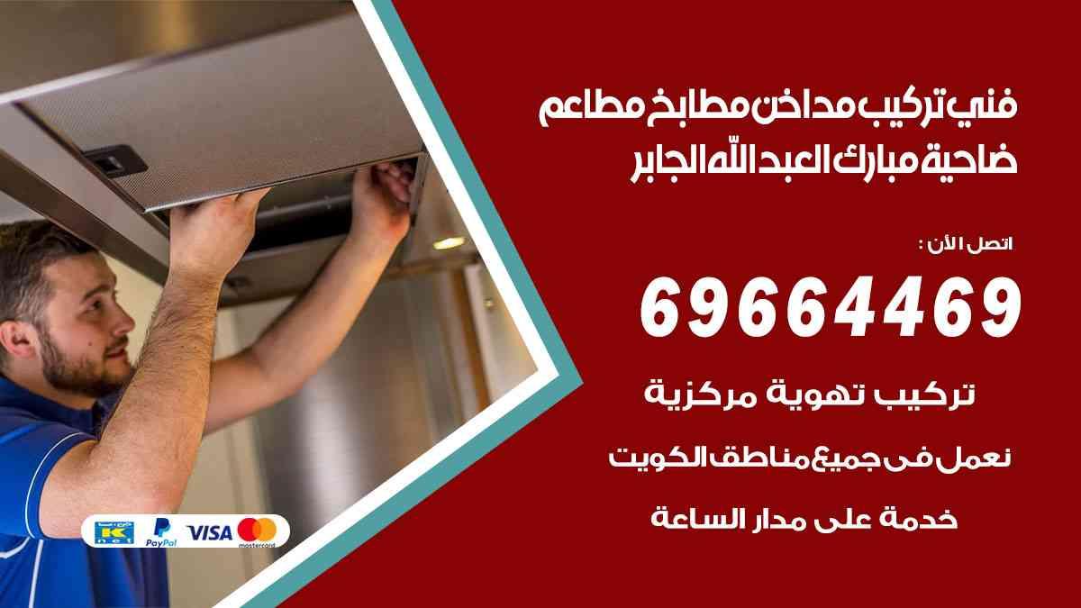 تركيب مداخن ضاحية مبارك العبدالله الجابر / 69664469 / فني تركيب وغسيل مداخن مطاعم هود مطابخ الكويت