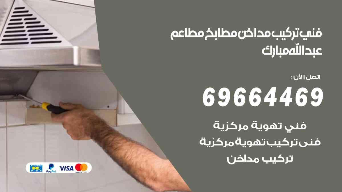 تركيب مداخن عبدالله مبارك / 69664469 / فني تركيب وغسيل مداخن مطاعم هود مطابخ الكويت