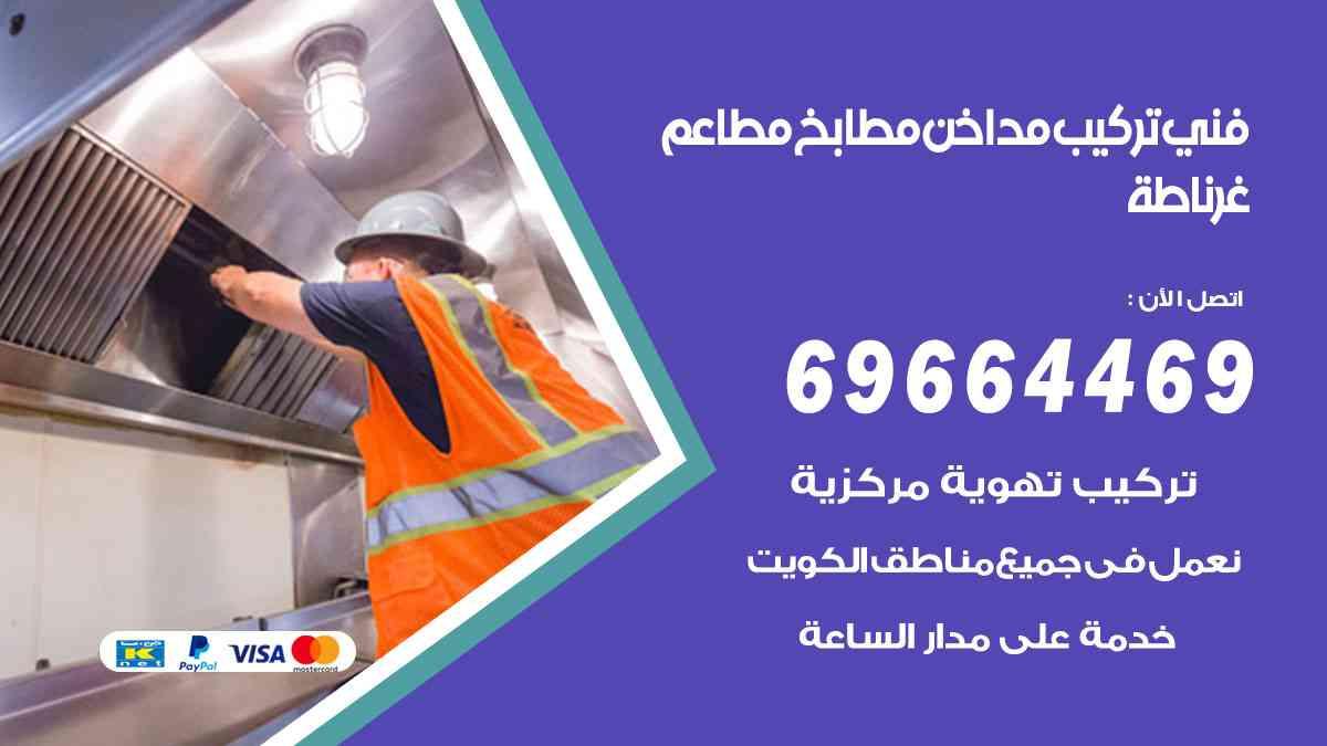 تركيب مداخن غرناطة / 69664469 / فني تركيب وغسيل مداخن مطاعم هود مطابخ الكويت